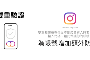 Instagram「雙重驗證」是什麼?簡單2步驟設定教學,用密碼+代碼來登入IG,保護帳號安全。