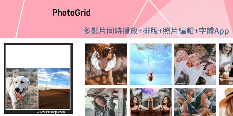 PhotoGrid兩個影片合併同時播放的App