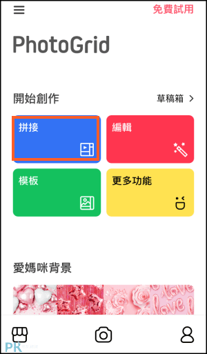 PhotoGrid兩個影片合併同時播放的App1