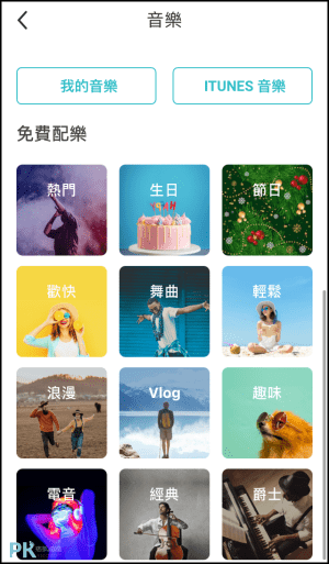 PhotoGrid兩個影片合併同時播放的App3