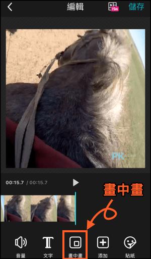 PhotoGrid兩個影片合併同時播放的App5