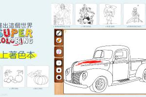 免費SuperColoring線上塗色本,開啟網頁就能填顏色!超過50000+塗鴉紙,打發時間好用。