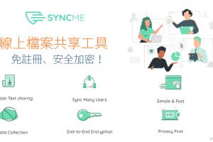 QuickSyncMe開啟瀏覽器直接P2P傳檔案,免註冊!多用戶可接收和下載共享文件。