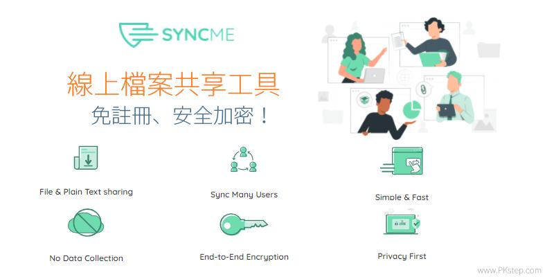 Sync-Me線上傳檔工具