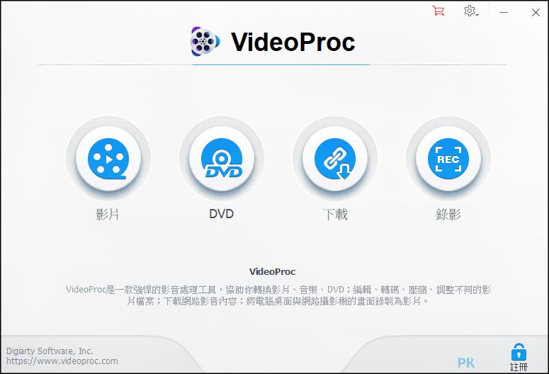 VideoProc影片處理軟體1