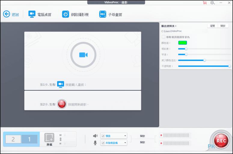 VideoProc螢幕錄影軟體1