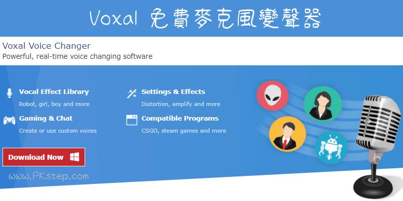 Voxal變聲軟體