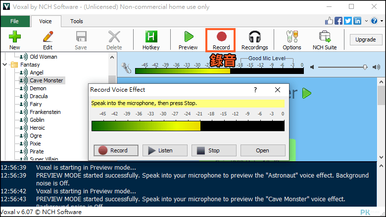 Voxal變聲軟體4
