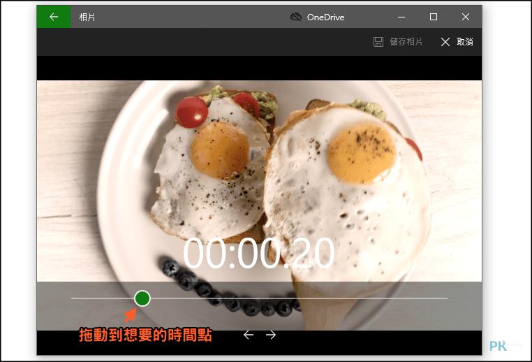 Windows內建影片儲存畫面教學3