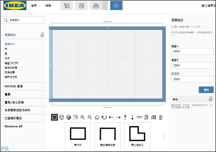iKea線上室內設計軟體2