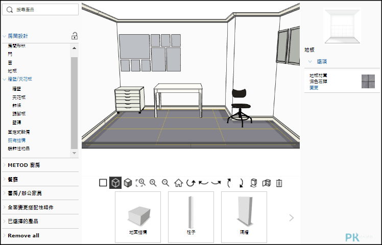 iKea線上室內設計軟體3