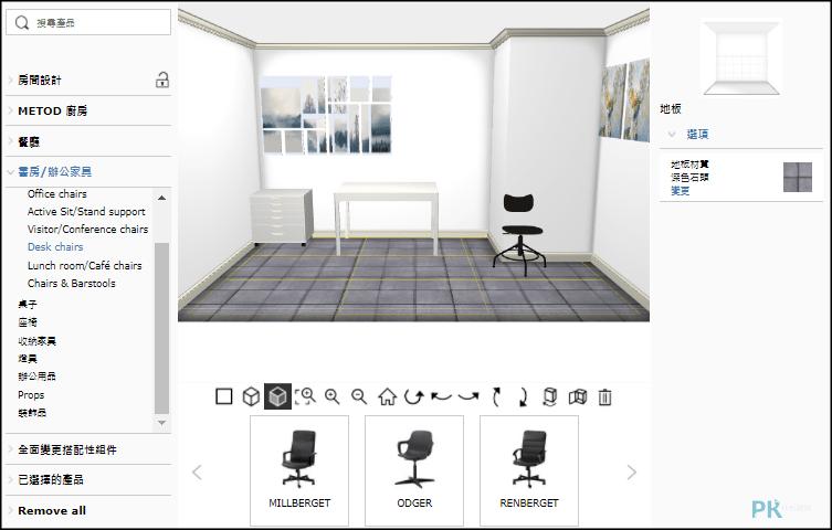 iKea線上室內設計軟體4