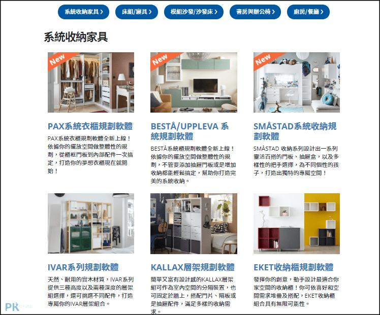 iKea線上室內設計軟體5