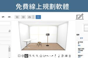 免費IKEA線上居家規劃軟體-畫室內設計圖、家具模擬圖與獲得佈置靈感。