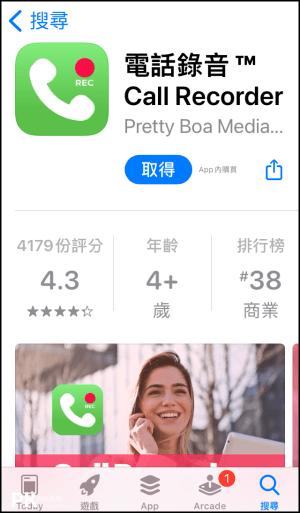 iPhone通話錄音_教學2