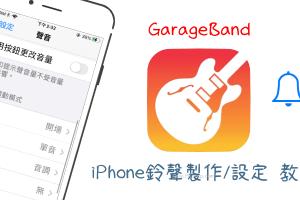 iPhone鈴聲製作+設定教學!將你怎麼用iOS內建的GarageBand自製鈴聲,直接用手機完成操作。
