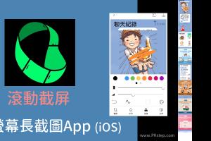 iPhone滾動截圖App,免拼接圖片!直接將螢幕錄影轉長截圖,截取完整畫面。(iOS)