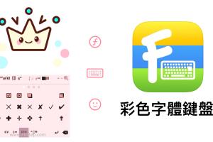 彩色字體鍵盤App,在IG貼文輸入特殊符號、可愛的中/英文藝術文字ⓒⓤⓣⓔ。(iOS)