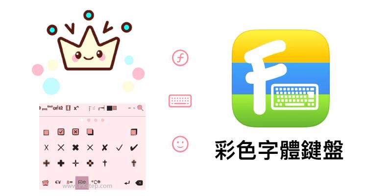 彩色字體鍵盤App