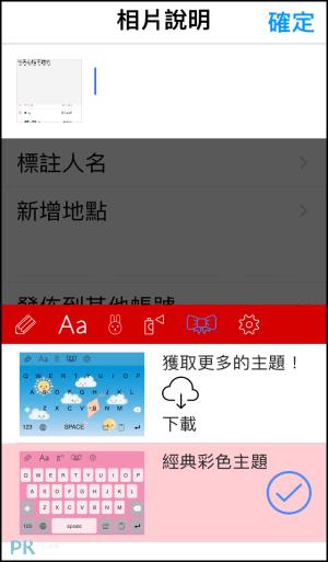 彩色字體鍵盤App11
