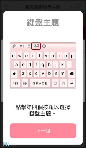 彩色字體鍵盤App2