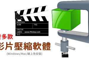 2021推薦7款免費的影片壓縮軟體-Win、Mac、線上免安裝!無浮水印,免費工具(懶人包)。