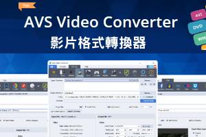 AVS Video Converter免費影片批次轉檔軟體,支援MP4/AVI/iPhone/安卓手機等…各種格式。(Windows)