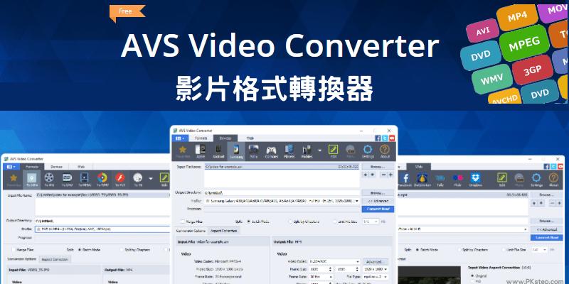 AVS-Video-Converter影片批次轉檔軟體