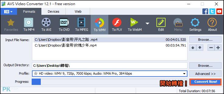AVS-Video-Converter影片批次轉檔軟體4