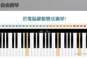 AutoPiano線上虛擬鋼琴-電腦變成鋼琴、吉他、鼓、小提琴和各種樂器,有琴譜教你彈!