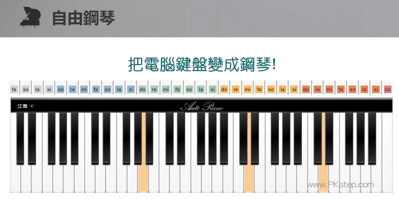 AutoPiano線上虛擬鋼琴