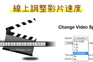 Change Video Speed線上調整影片速度的工具,放慢/加速,無浮水印免費用。