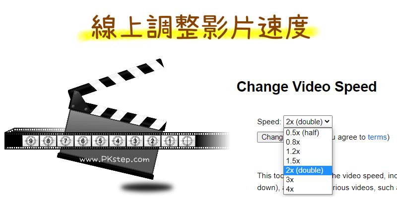 Change-Video-Speed線上調整影片速度