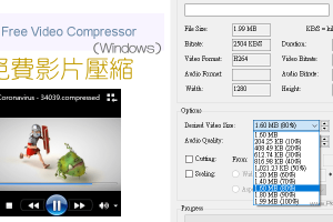 Free Video Compressor免費壓縮影片軟體(Win),簡單快速!無損畫質縮小影片,支援MP4,FLV,MPG…等格式。
