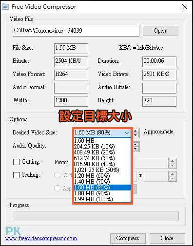 Free-Video-Compressor免費影片壓縮軟體2
