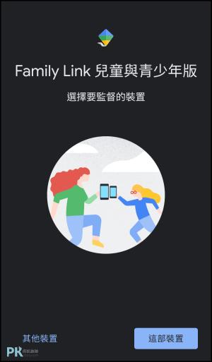 Google-Family-Link教學-兒童1