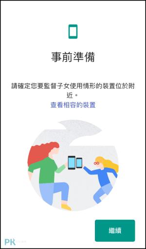 Google-Family-Link教學-家長端1