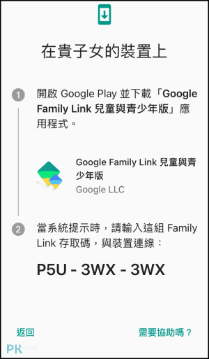 Google-Family-Link教學-家長端2