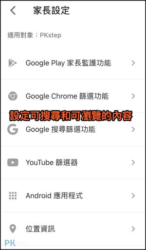 Google-Family-Link教學-家長端5