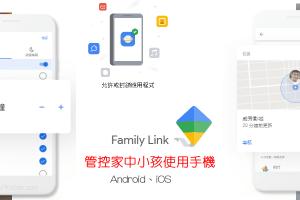 Google Family Link教學-管理小孩手機使用時間、追蹤定位、限制可用的App(Android、iOS)。