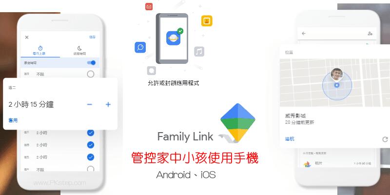 Google-Family-Link教學