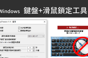 KeyFreeze滑鼠&鍵盤鎖定工具!不用關電腦螢幕,讓他人無法控制鍵盤和滑鼠。(Windows)