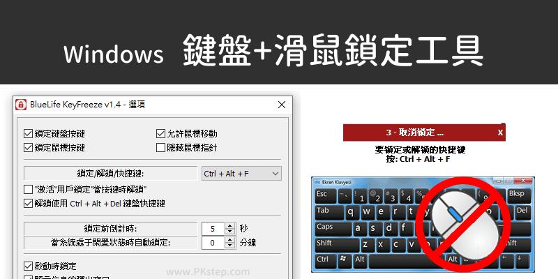 KeyFreeze滑鼠和鍵盤鎖定工具