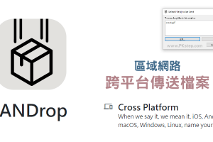 LANDrop區域網路檔案互傳軟體-Win/Mac/Android/iOS跨平台檔案接收和傳送。