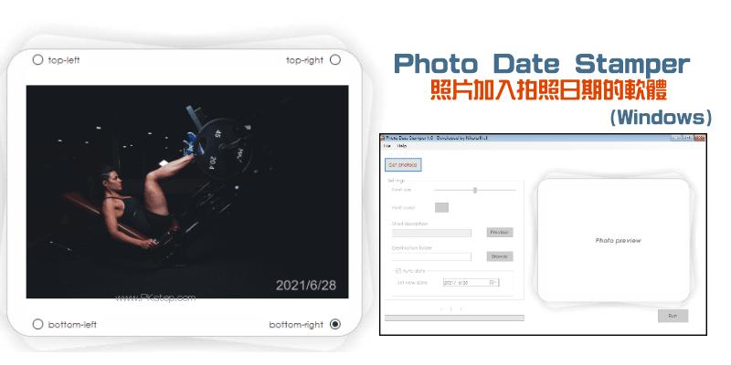Photo-Date-Stamper照片加入日期的軟體