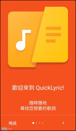 QuickLyric動態歌詞App1