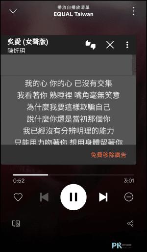 QuickLyric動態歌詞App6