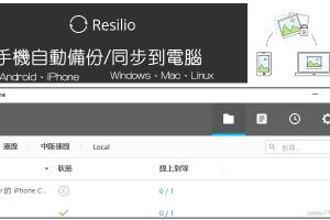 Resilio Sync手機照片&影片自動備份到電腦,檔案備份與同步到Win/Mac,免費軟體教學。(Android、iOS)