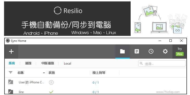 Resilio-Sync手機照片自動備份電腦_