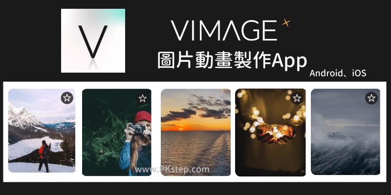 VIMAGE圖片動畫編輯器App
